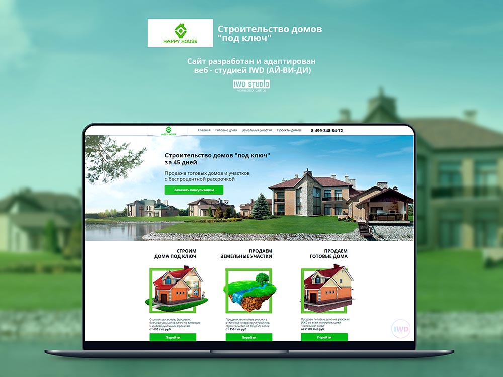 Создание сайтов в калининграде
